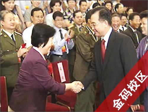 杨芙清教授与国家领导温总理合影