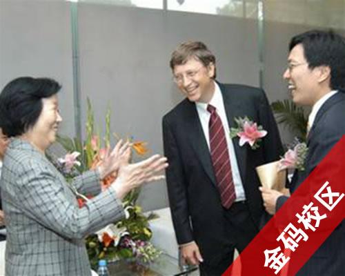 比尔盖茨拜访杨芙清教授