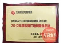 东莞IT教育培训榜首