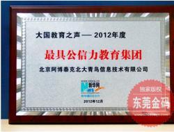 2012最具公信力教育集团