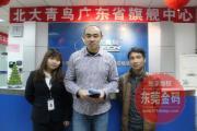 东莞速飞电子商务有限公司