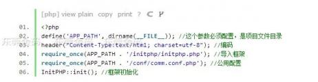 InitPHP框架搭建高可用WEB应用01:创建项目