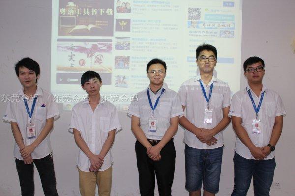 粤语学习网小组