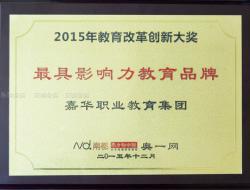 年度最具影响力品牌奖