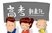2016广东高考加分政策