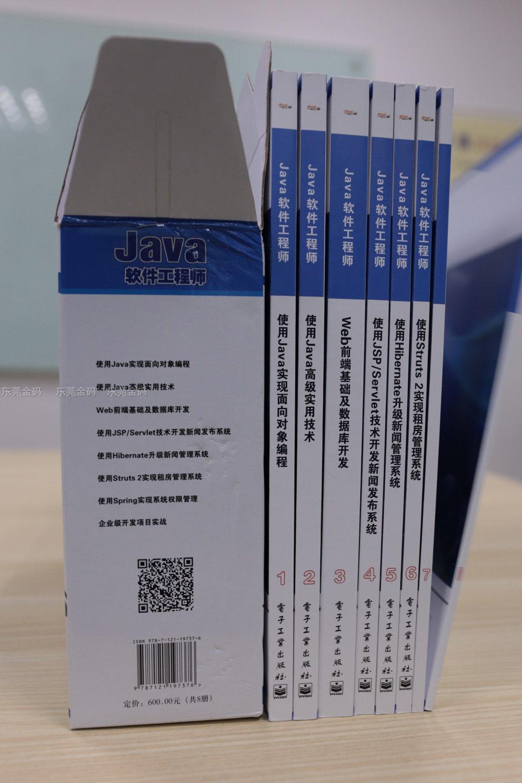 Java工程师课本