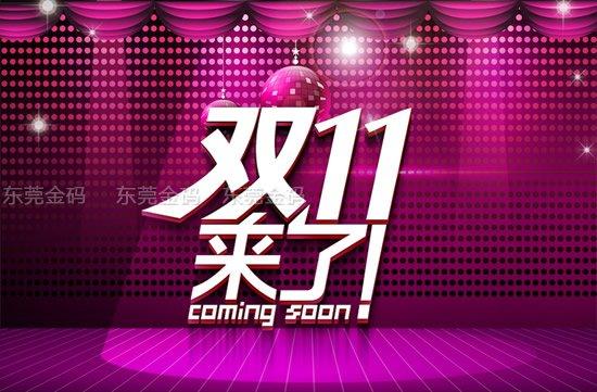 东城北大青鸟:2016双11天猫创下新记录,成交额总达1207亿元