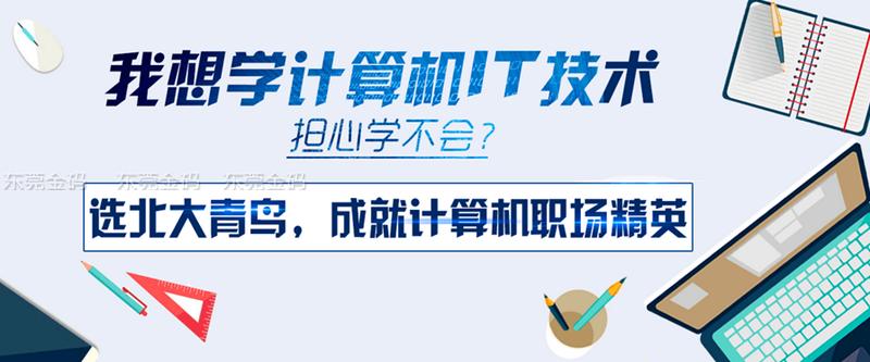 长安北大青鸟:初中生不进工厂还可以做什么?