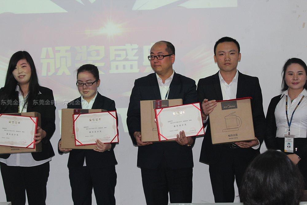 东莞金码年度工作总结与计划及优秀教职员工表彰大会