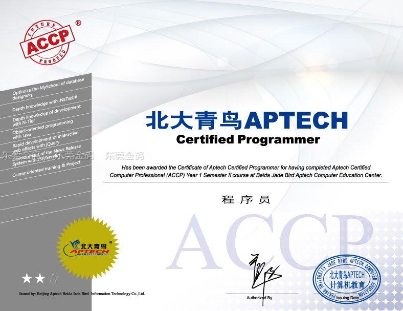 北大青鸟ACCP专业程序员证书