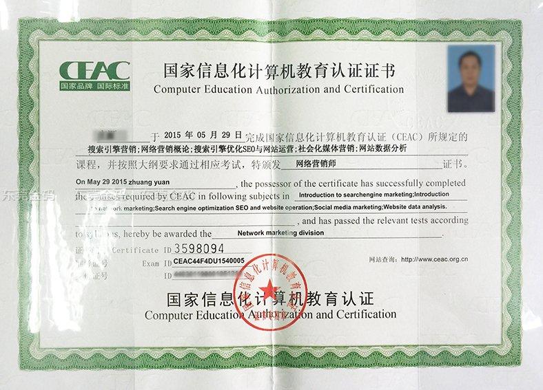 电子商务营销CEAC证书