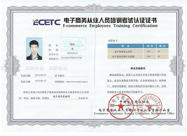 电子商务营销专业ECETC证书