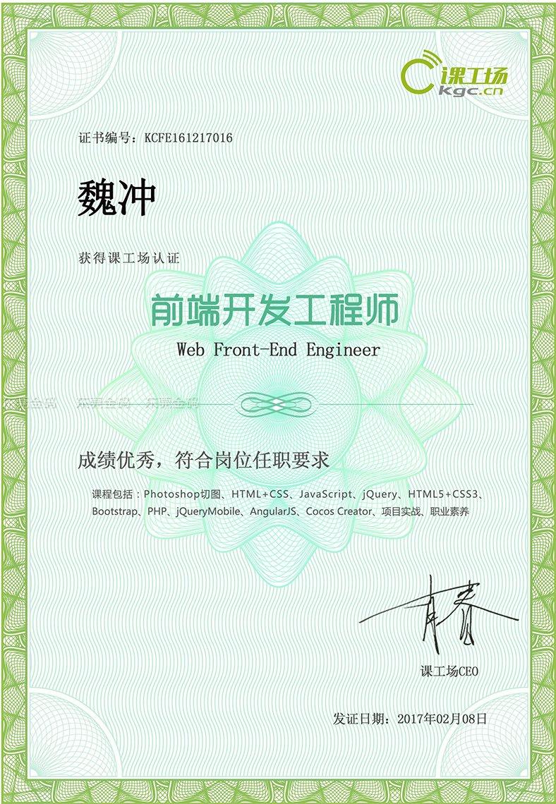 课工场---WEB前端开发工程师证书