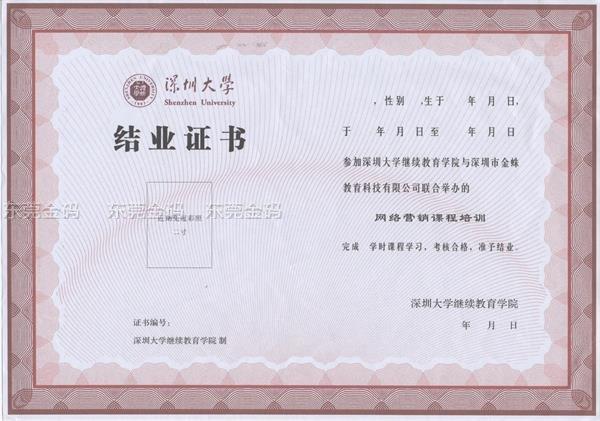 百度营销大学结业证书