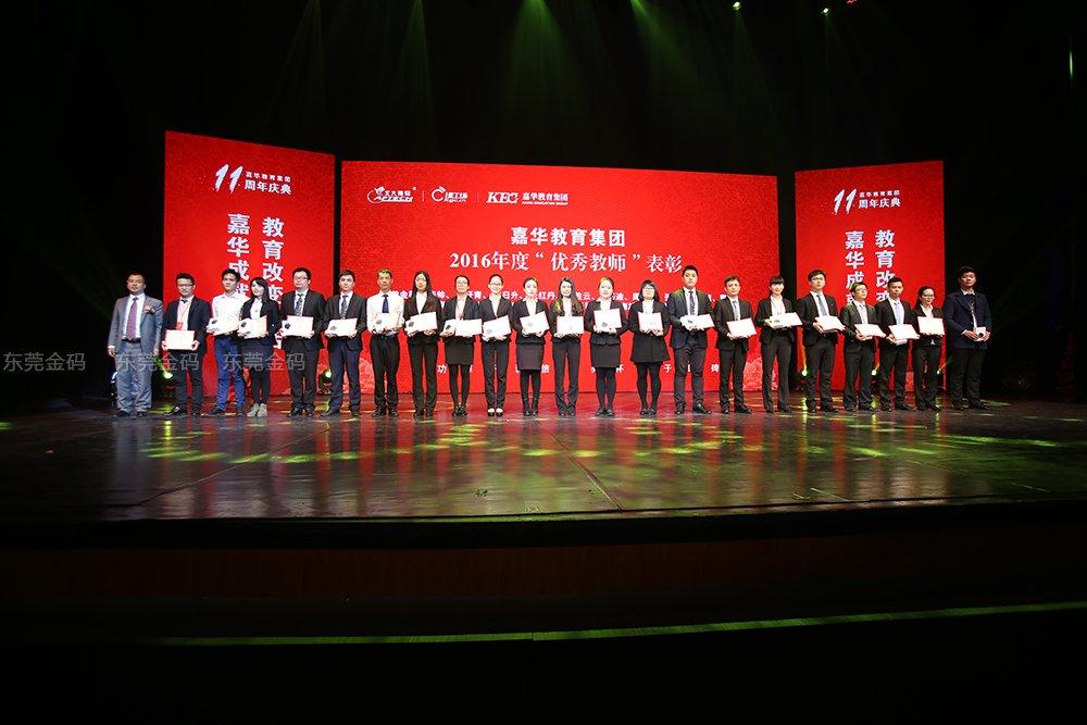 2016年集团年会颁奖现场