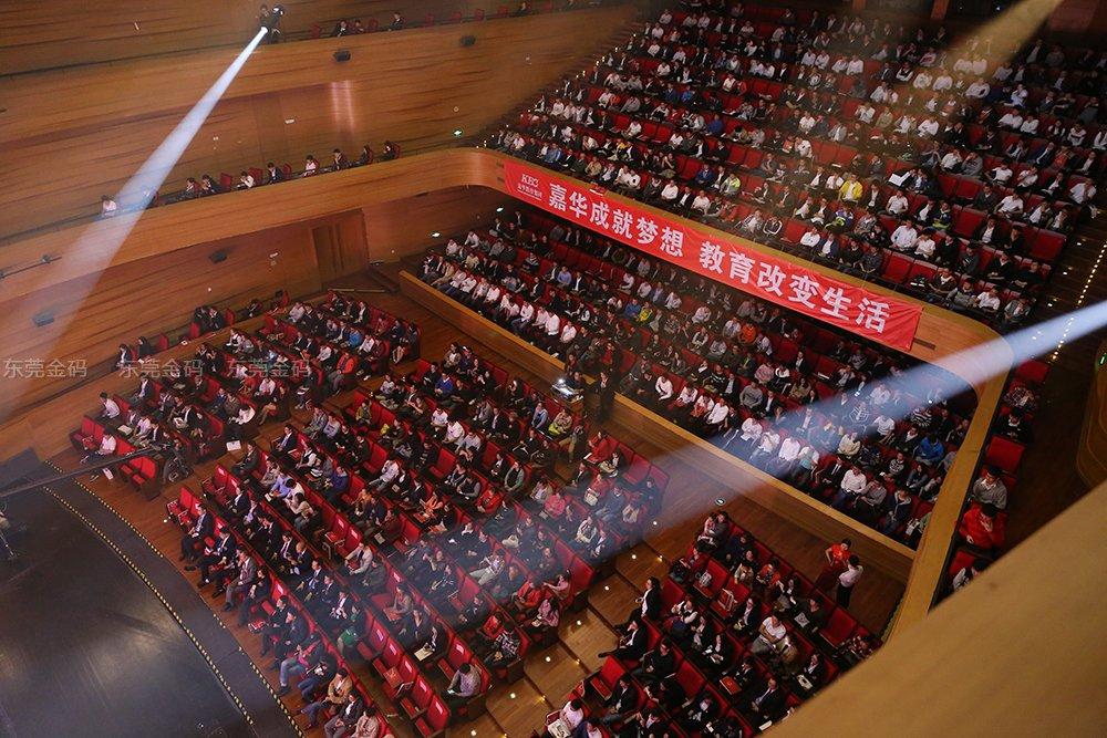 2016年集团年会观众坐席