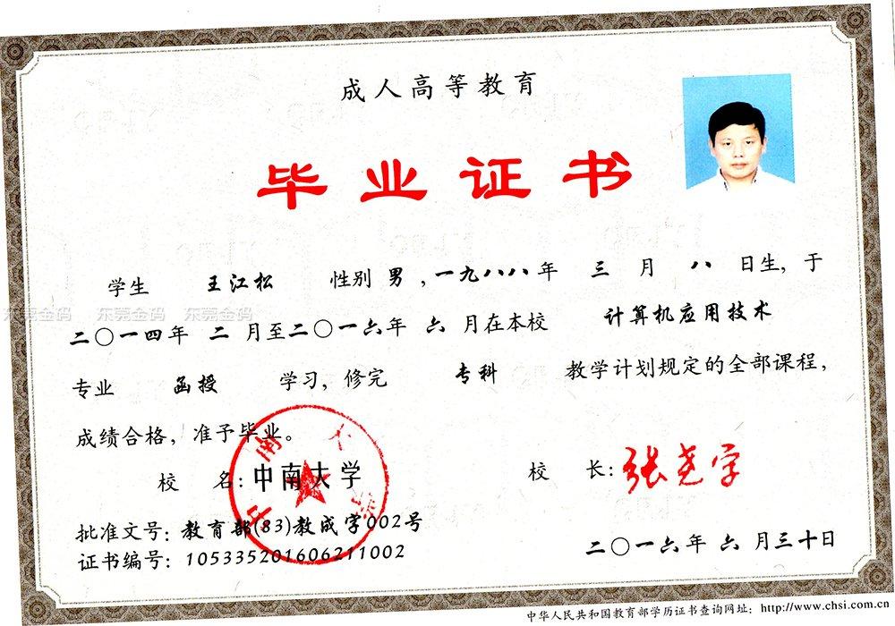 北大青鸟成人高考学历证书---中南大学