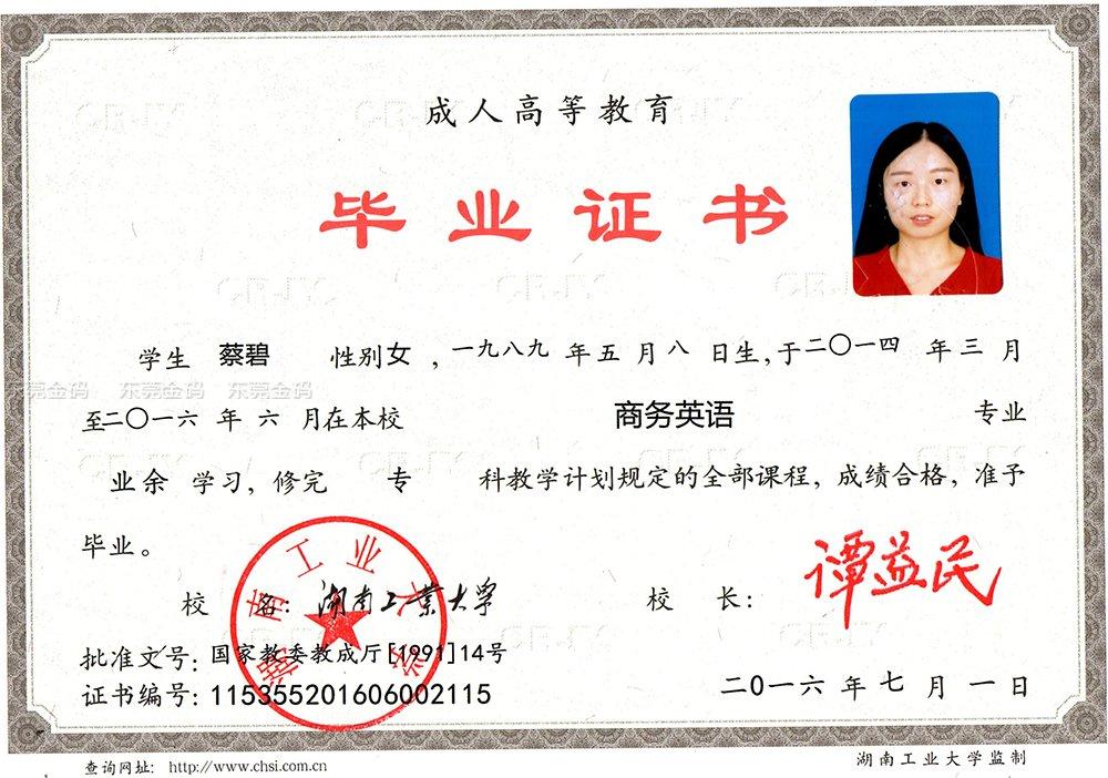 北大青鸟成人高考学历证书---湖南工业大学