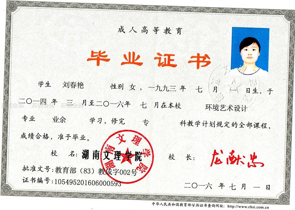 北大青鸟成人高考学历证书---湖南文理学院