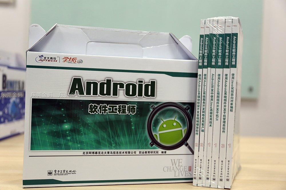 北大青鸟Android软件工程师教材