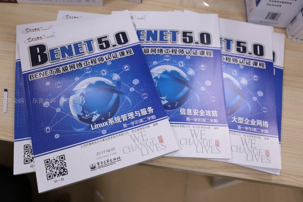 北大青鸟Benet5.0软件工程师教材