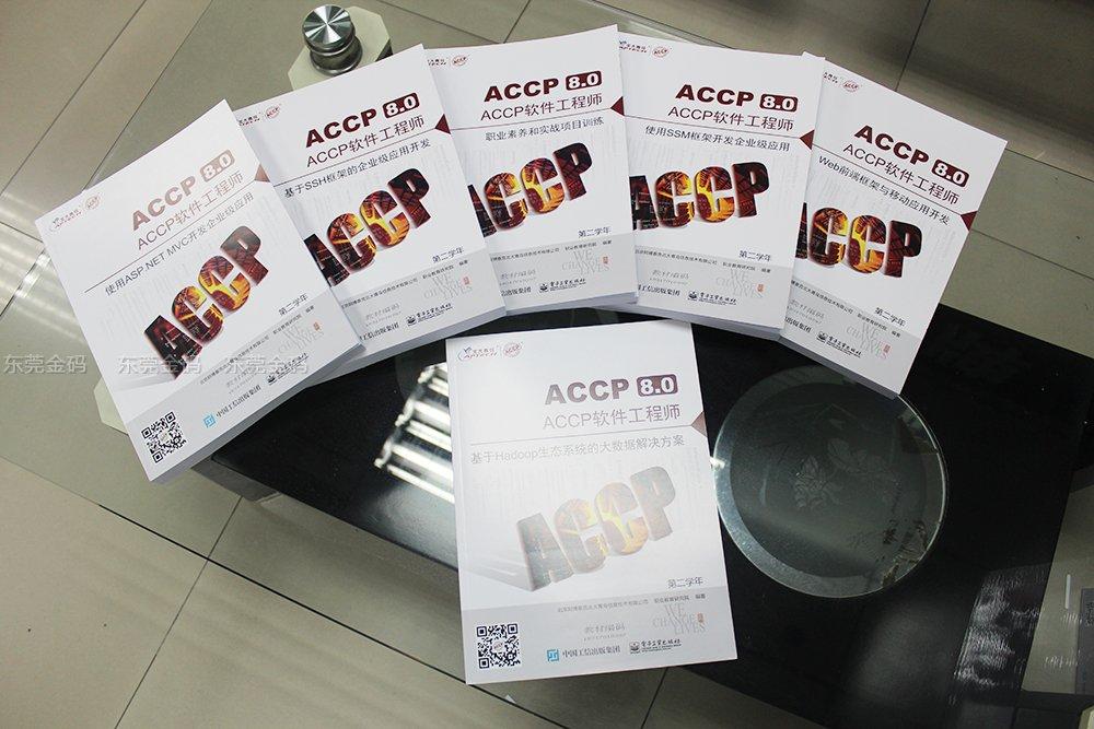 北大青鸟ACCP8.0软件工程师教材
