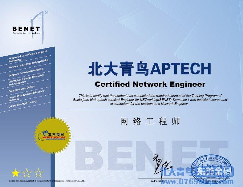 网络工程师