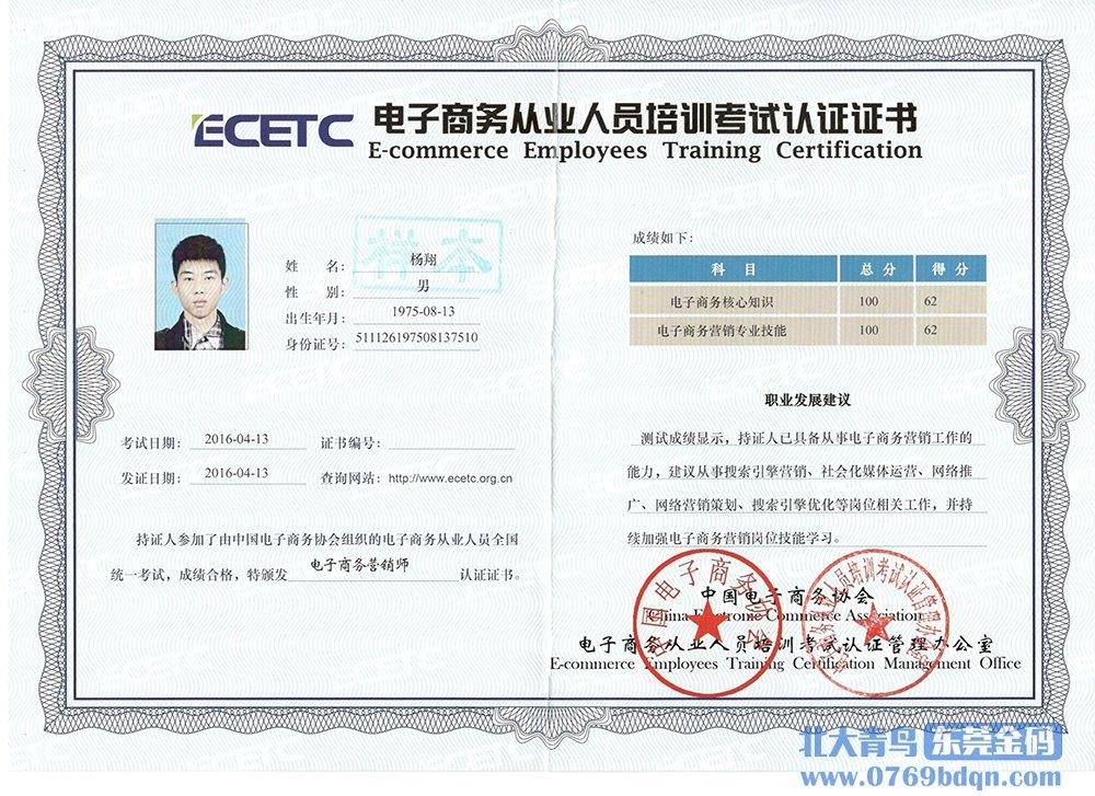 电子商务证书ECETC