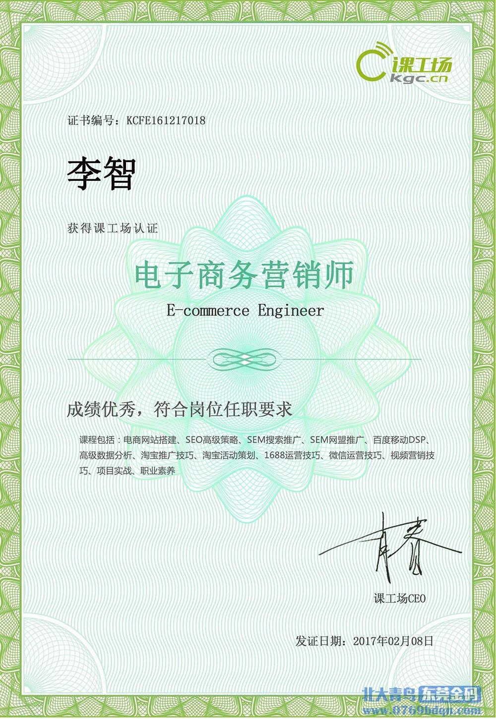 课工场-电子商务营销师证书