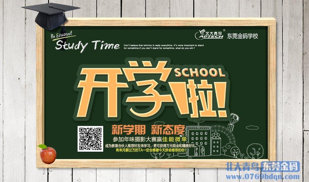 北大青鸟金码学校开学啦!