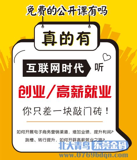 北大青鸟金码学校网络营销免费公开课开始预约啦!