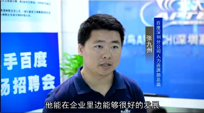 百度公司到深圳北大青鸟学校招聘网络营销学员