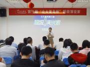 """东莞金码学校第三届""""北大青鸟杯""""演说家比赛顺利举行"""