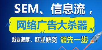 东莞百度竞价培训,SEM关键词竞价信息流优化培训