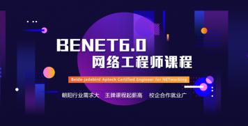 BENET6.0网络工程师课程